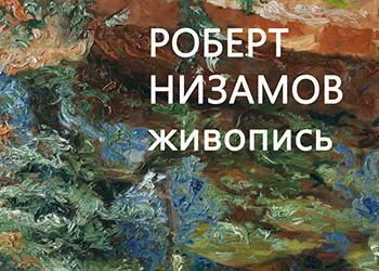 РОО МДИ МСХ, Персональная Выставка