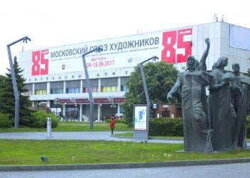 85 лет РОО МСХ Центральный Дом Художника
