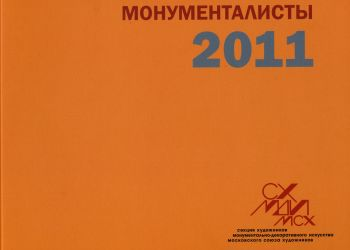 01 Catalog Moscow Monumentalists 2011
