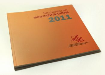 02 Catalog Moscow Monumentalists 2011