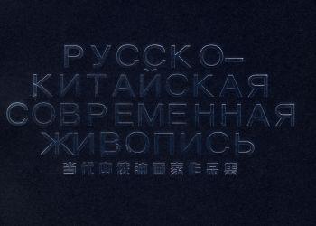 Альбом Русско-Китайская современная живопись 2014