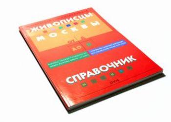 Справочник 2004